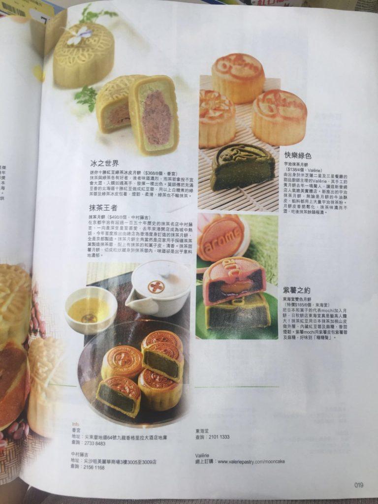 《TVB 周刊》