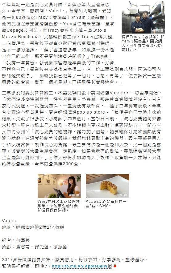 蘋果日報|果籽