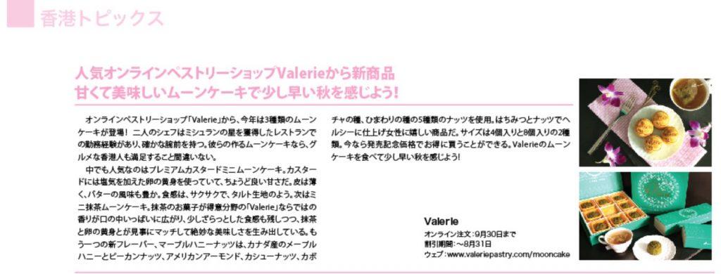 日本雜誌《Pocket Magazine》