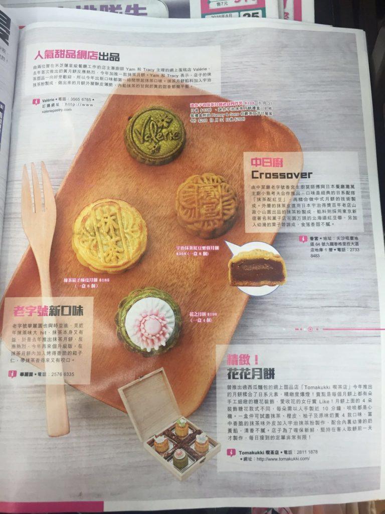 《U Magazine》