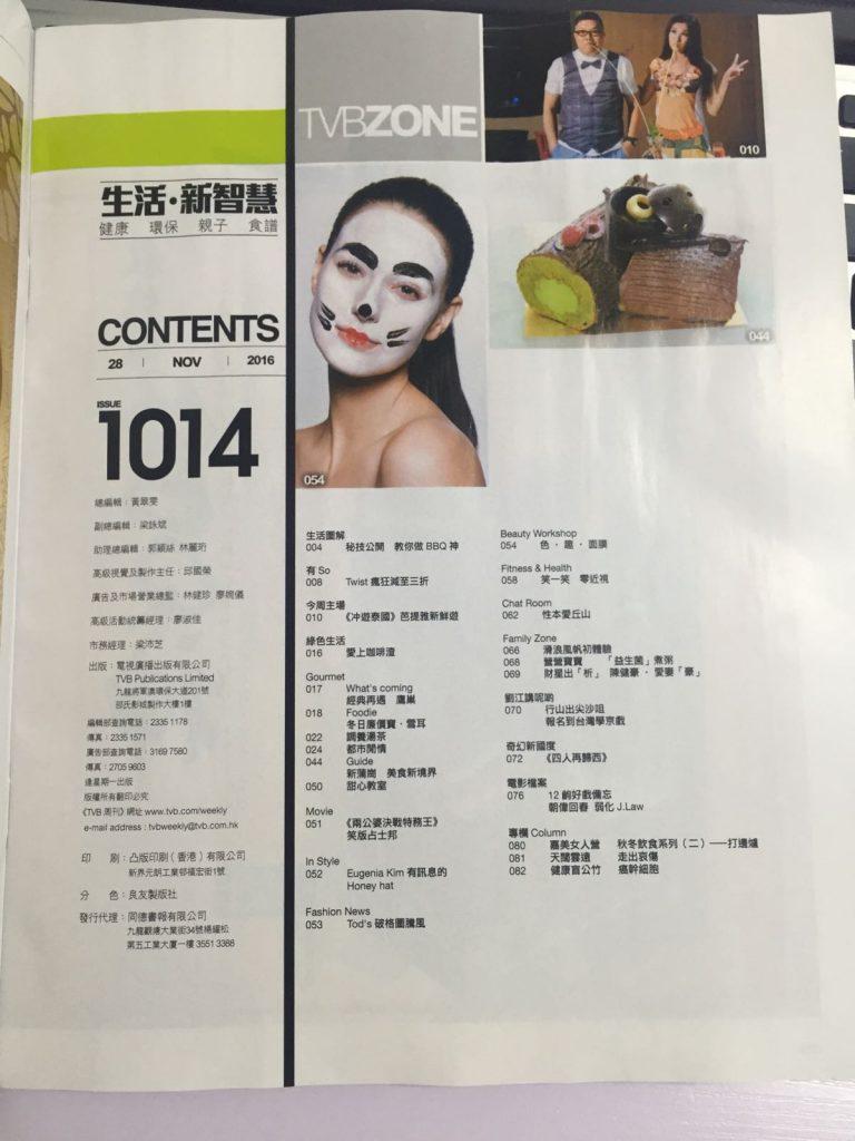 《TVB週刊》