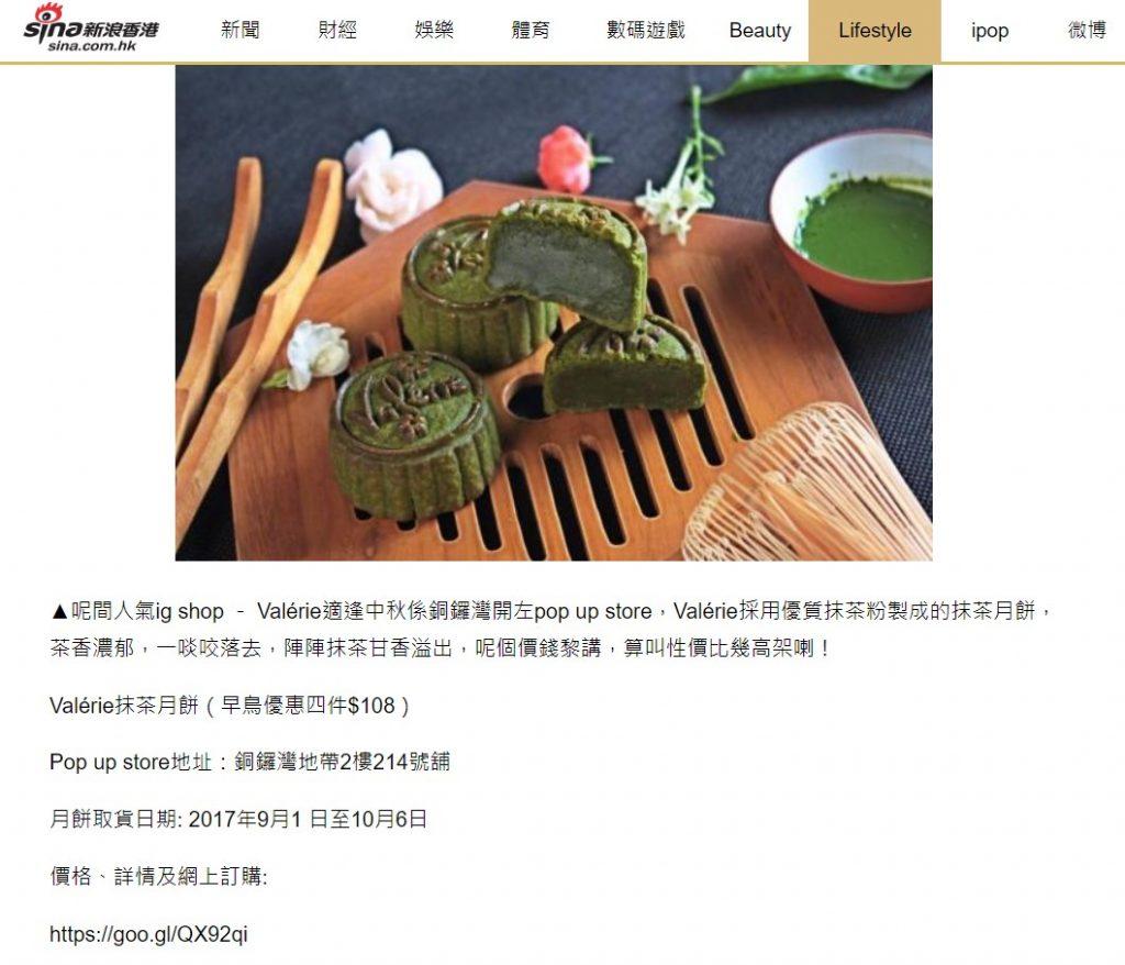 Sina HK | 新浪香港
